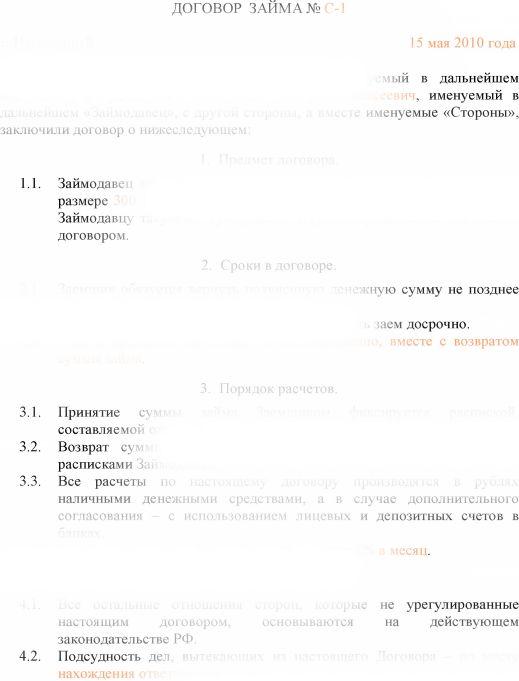 образец договор кредита между физическими лицами - фото 7