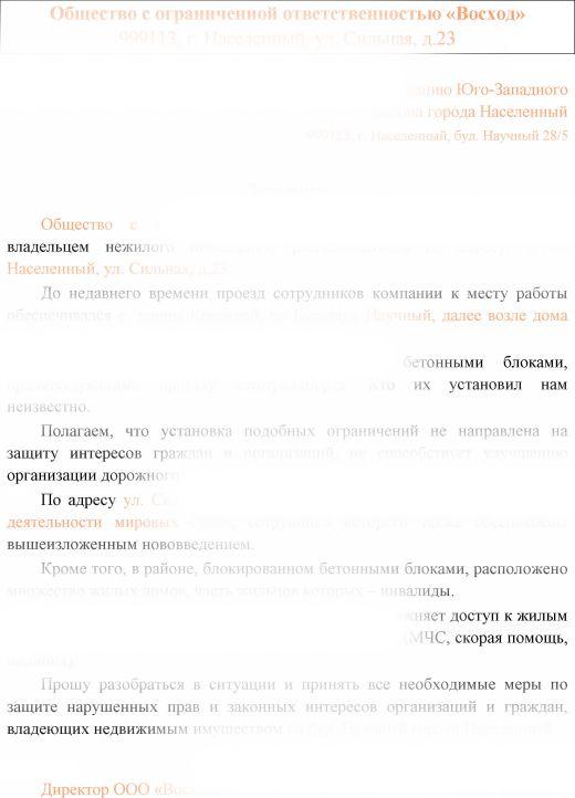 Образцы Заявлений В Администрацию Района - фото 4