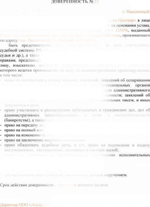 доверенность в службу судебных приставов от юридического лица образец img-1