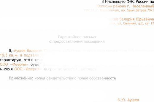 образец гарантийного письма на предоставление юр адреса - фото 4