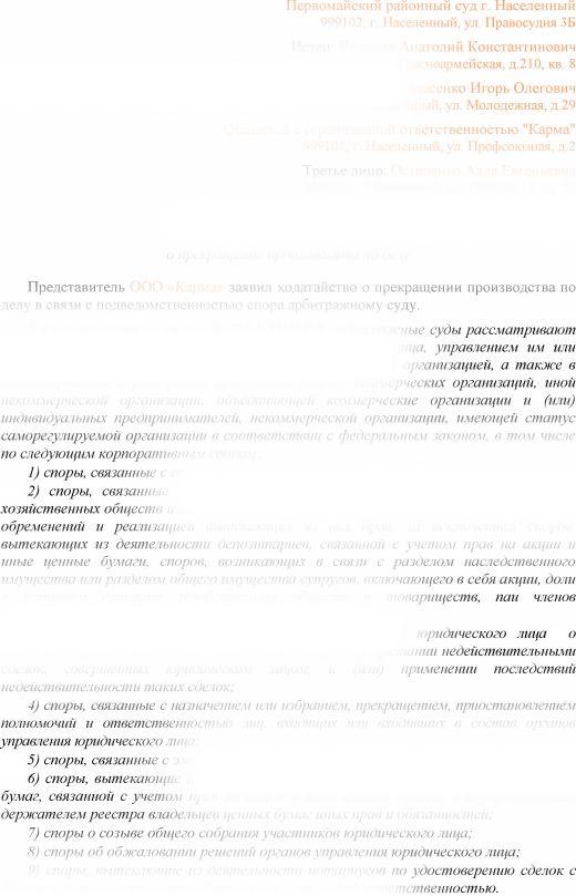 заявление о прекращении гражданского дела в суде образец - фото 3