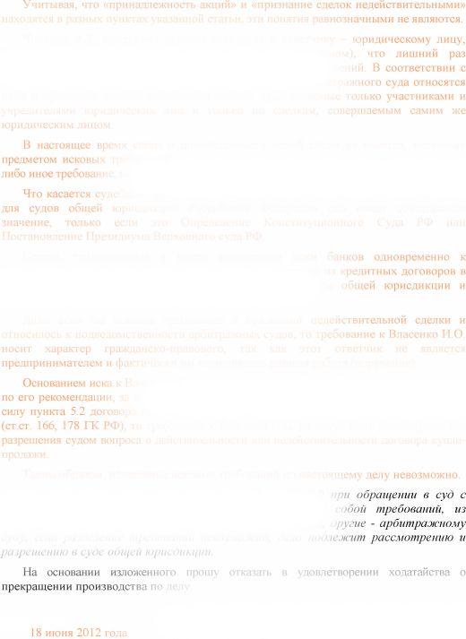заявление о прекращении гражданского дела в суде образец - фото 11