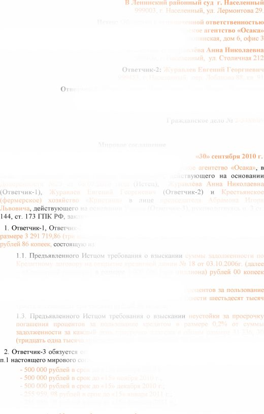 мировое соглашение образец гражданский процесс - фото 11
