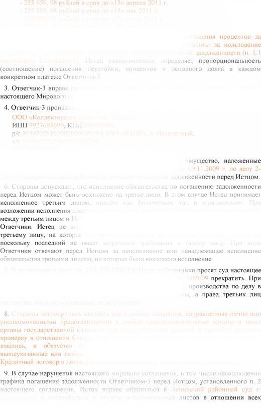 мировое соглашение по гражданскому делу образец - фото 6